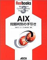AIX 問題判別の手引き (Redbooks (3))