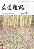 茶道雑誌 2015年 04 月号 [雑誌] 画像