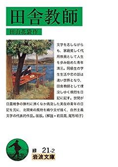 田舎教師 (岩波文庫)