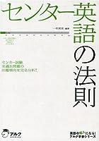 センター英語の法則 (アルク学参シリーズ)