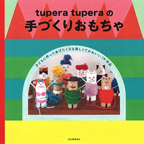 tupera tuperaの手づくりおもちゃの詳細を見る