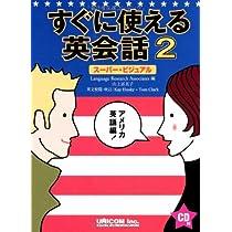 すぐに使える英会話〈2〉アメリカ英語編―スーパー・ビジュアル