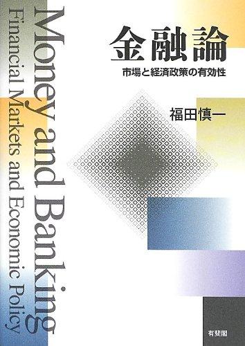 金融論 -- 市場と経済政策の有効性の詳細を見る