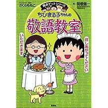 満点ゲットシリーズ ちびまる子ちゃんの敬語教室 (集英社児童書)