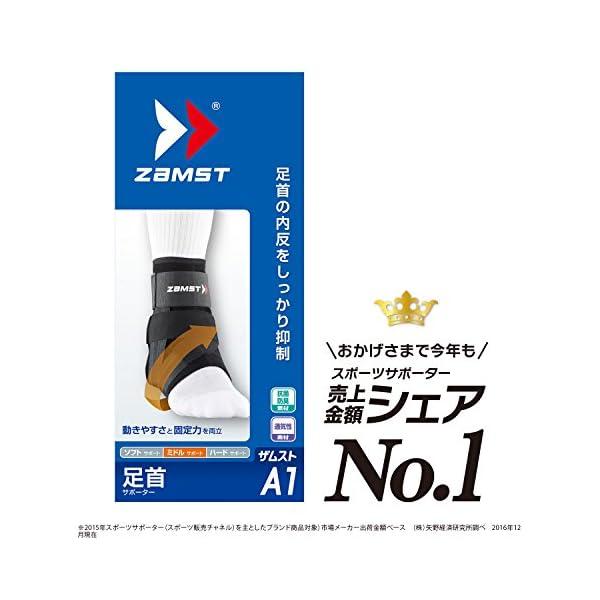 ザムスト(ZAMST) 足首 サポーター A1...の紹介画像3