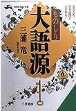 ものしり大語源―あなたも日本語博士になれる! (知的生きかた文庫)