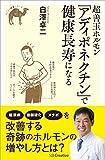 超善玉ホルモン「アディポネクチン」で健康長寿になる (らくらく健康シリーズ)