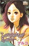 Loveletter from… (マーガレットコミックス)