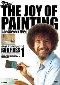 ボブ・ロス THE JOY OF PAINTING1 枯れ葉色の冬景色 [DVD]