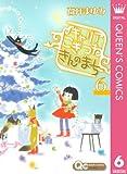 キャリア こぎつね きんのまち 6 (クイーンズコミックスDIGITAL)