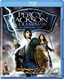 パーシー・ジャクソンとオリンポスの神々[Blu-ray/ブルーレイ]