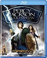 パーシー・ジャクソンとオリンポスの神々 [Blu-ray]
