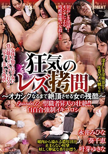 Crazy lesbian torture and cruel woman to Ocasek would culminate to ~ Episode02:Battle of the assumption, clergy!!Shirayuri forced iquigorosi BabyEntertainment [DVD]