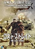 ロスト・ストレイト [DVD]