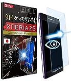[ブルーライト87%カット] XPERIA Z2 ガラスフィルム ブルーライトカット 目を守る エクスペリア Z2 (SO-03F) 液晶保護 フィルム ガラスザムライ 【365日保証付き】
