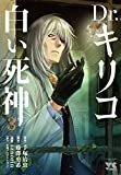 Dr.キリコ~白い死神~ 3 (ヤングチャンピオンコミックス)