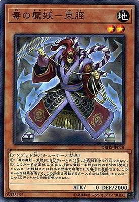遊戯王/第10期/DBHS-JP028 毒の魔妖-束脛