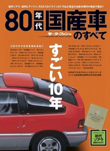 80年代国産車のすべて―初代ソアラをはじめとした80年代の名車保存版記録集 (モーターファン別冊)の詳細を見る
