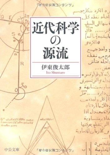 近代科学の源流 (中公文庫)の詳細を見る