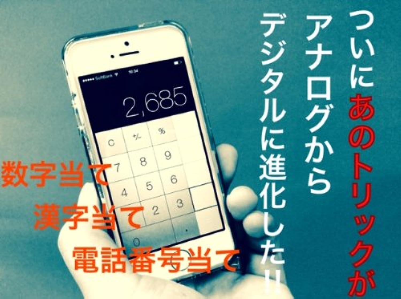 スマートフォンライター