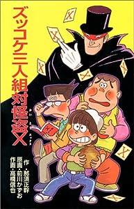 ズッコケ三人組対怪盗X (ポプラ社文庫―ズッコケ文庫)