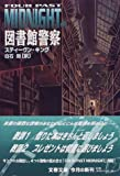 図書館警察―Four Past Midnight〈2〉 (文春文庫)