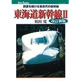東海道新幹線II 改訂新版 (キャンブックス) (JTBキャンブックス)