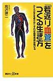「若返り血管」をつくる生き方 (講談社+α新書)