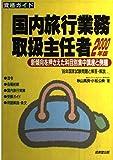 資格ガイド 国内旅行業務取扱主任者〈2000年版〉