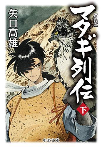 マタギ列伝(下)-新装版 (中公文庫)