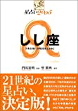 星占い2005 しし座 (宝島星座ブックス)
