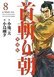 首斬り朝 8―愛蔵版 (キングシリーズ)