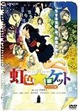 虹色★ロケット デラックス版[DVD]