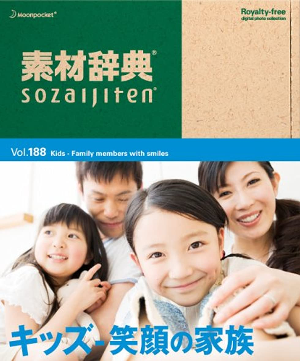 勤勉規模パイプ素材辞典 Vol.188 キッズ~笑顔の家族編