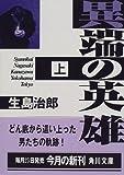 異端の英雄〈上〉 (角川文庫)