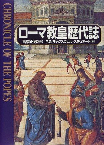 ローマ教皇歴代誌の詳細を見る
