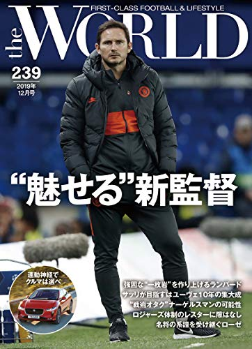 theWORLD(ザ・ワールド) (2019年12月号)