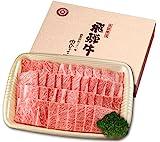 【肉のひぐち】 飛騨牛 かたロース ( クラシタ ) 肉300g入(化粧箱付) 焼肉用