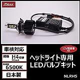日用品雑貨 便利グッズ RH5 ヘッドライト専用LEDバルブキット H4ファンレス 6500K NLRH5