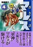 蒼き神話マルス (4) (講談社漫画文庫)
