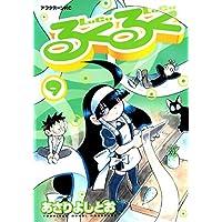 るくるく(9) (アフタヌーンコミックス)