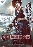 東京無国籍少女[DVD]