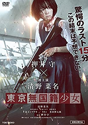 東京無国籍少女 [DVD]