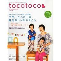 tocotoco (トコトコ) 2010年 11月号 [雑誌] VOL.12