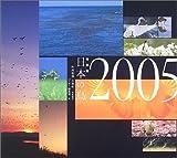 写真集 日本の鳥〈2005〉 画像