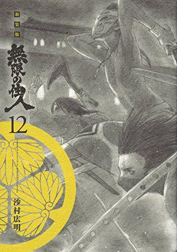 新装版 無限の住人(12) (KCデラックス アフタヌーン)
