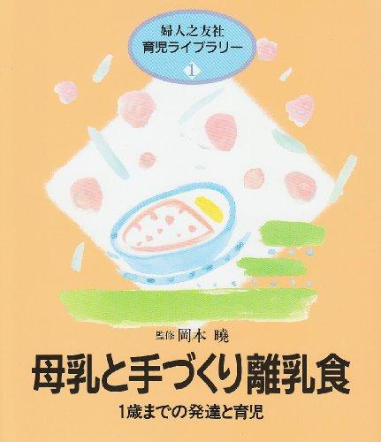 母乳と手づくり離乳食―1歳までの発達と育児 (婦人之友社育児ライブラリー)