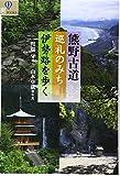 熊野古道 巡礼のみち伊勢路を歩く (爽BOOKS)