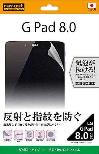 レイ・アウト LG G Pad 8.0/LGT01 さらさら気泡軽減フィルム RT-GP80F/B1