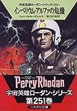 インペリウム=アルファの危機―宇宙英雄ローダン・シリーズ〈251〉 (ハヤカワ文庫SF)